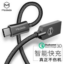 Type-c数据线快充5小米6三星s8华为p9荣耀v8乐视2手机P10充电线器