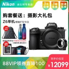 尼康 Z6 单机身+FTZ卡口适配器 全画幅高清微单旅行数码无反相机