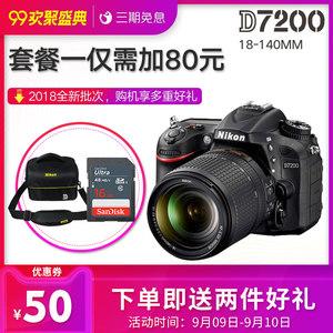 Nikon/尼康D7200套机(18-140mm) 尼康D7200单反 高清数码单反相机