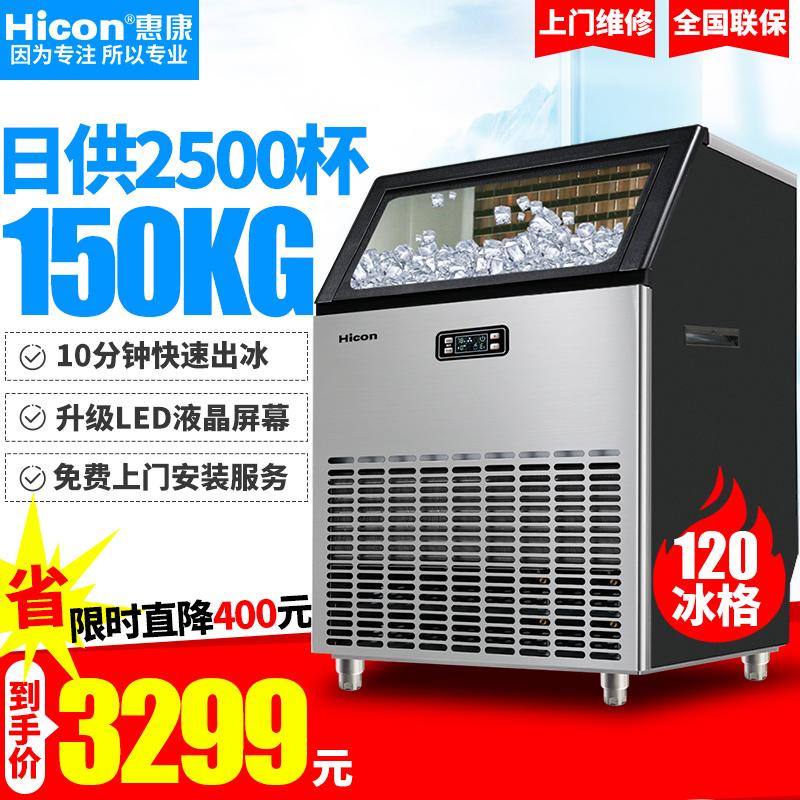 惠康制冰机商用奶茶店大型酒吧150KG方冰小型全自动方冰块制作机