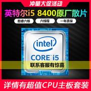 Intel/英特尔i5-8400散片CPU酷睿六核支持B360主板电脑游戏套装