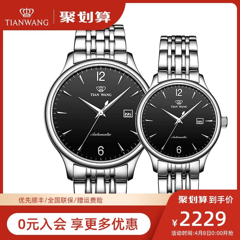 天王表正品防水自动机械表 钢带手表潮流休闲腕表情侣对表5845