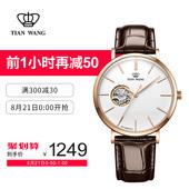 天王表防水时尚潮流男士手表 自动机械皮带镂空大表盘男表5992