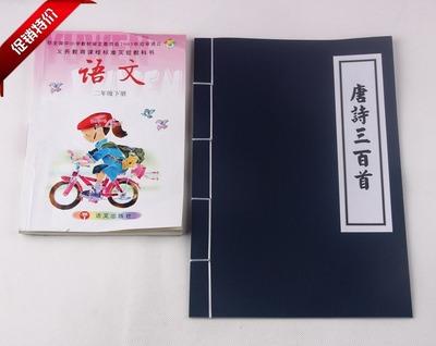 六一儿童节演出道具书摄影线装仿古唐诗三百首弟子规A4纸尺寸大号