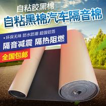 止震板隔音棉三合一包邮汽车隔音材料进口丁基橡胶减震板