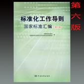 标准化工作导则国家标准汇编(第六版)  9787506690881