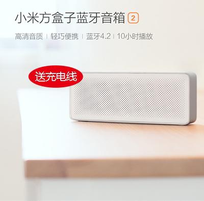 Xiaomi/小米 方盒子蓝牙音箱2代便携车载音响低音炮手机电脑音箱评价好不好