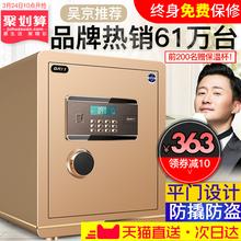 大一保险箱家用防盗全钢 指纹保险柜办公密码 小型隐形保管柜床头