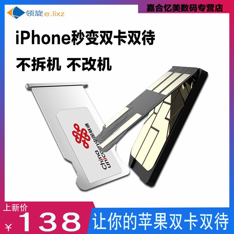 苹果手机卡槽iphone5 6 7 8 x plus max双卡双待通用智能卡托SIM小2苹果皮双卡双待云