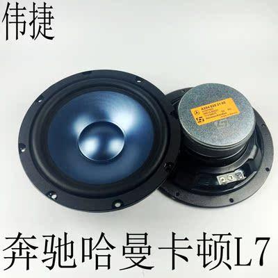 原装正品哈曼卡顿金属盆6.5寸中低音汽车喇叭音响改装套装扬声器
