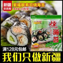 束x6枚3切12包即食海苔紫菜整箱发货儿童零食4.5gX48包邮波力海苔