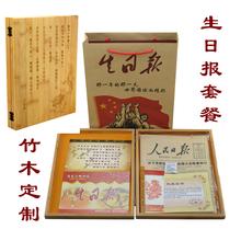 diy定制竹木礼盒套装生日报80年代90创意礼品送长辈男生女生礼物