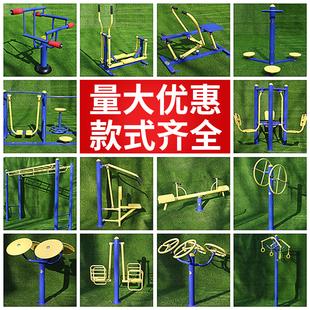 户外公园健身器材社区小区广场室外用公共设施新农村体育运动用品