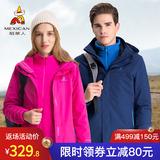 稻草人户外冲锋衣男女士三合一两件套加绒加厚秋冬季防风潮牌外套