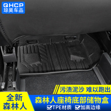 Qhcp Seat Storage Box is suitable for refitting interior accessories of 19 New Forestman Storage Bags in Subaru