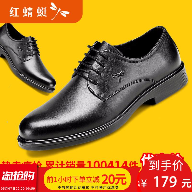 红蜻蜓男鞋商务鞋系带