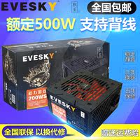 EVESK to 700WS computer power desktop host power supply rated 500W dual 6pin graphics power supply