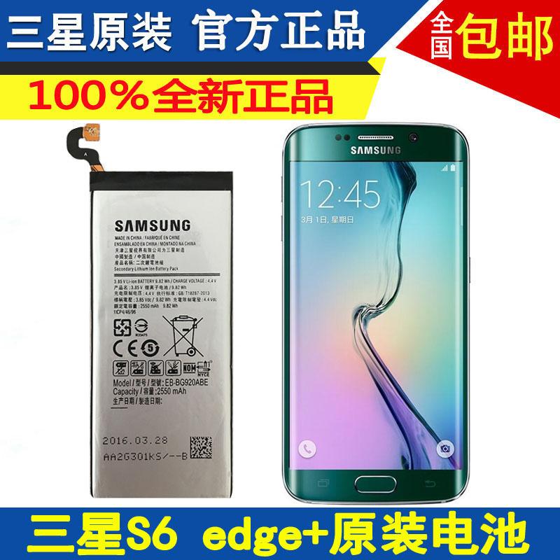 三星S6电池原装正品s6edge+原厂SM-G9280手机9250 9200电板大容量