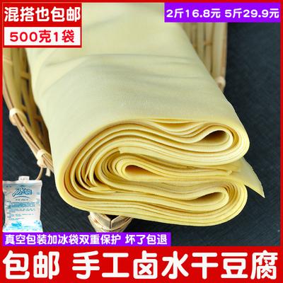 东北手工卤水干豆腐黄豆千张豆香浓郁1斤真空包装农家干豆腐包邮