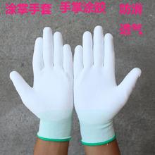 PU涂掌手套女男薄款 工作手套批发手套干活 涂指劳保防滑耐磨无尘