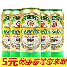 原装包装老挝啤酒Beerlo 黄啤酒听装500l 24听整箱 世界十佳啤酒