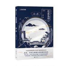 官方直营丨地道风物·苏州 中国国家地理原创MOOK系列009