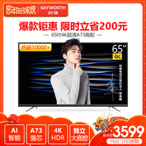 防蓝光语音智能娱乐电视机HDR超高清全生态4K英寸5050D6TCL