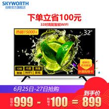 32英寸高清智能网络WIFI平板液晶电视机40 创维 32X6 Skyworth