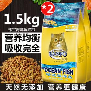 买1送1珍宝猫粮海洋鱼成猫猫粮加菲猫猫主粮1.5kg*2袋共6斤包邮