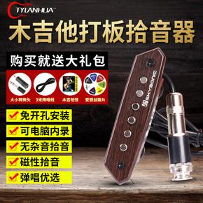 天音吉他拾音器免开孔民谣木吉他打板拾音器音孔扩音器T902903810