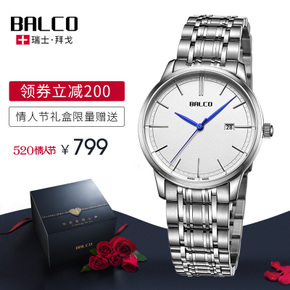 Swiss Made Balco 瑞士正品品牌名表 拜戈简约石英男士手表BG11