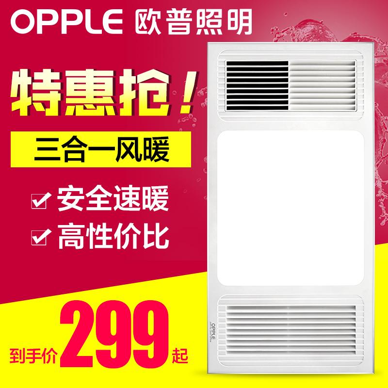 欧普照明集成吊顶风暖浴霸卫生间嵌入式暖风机