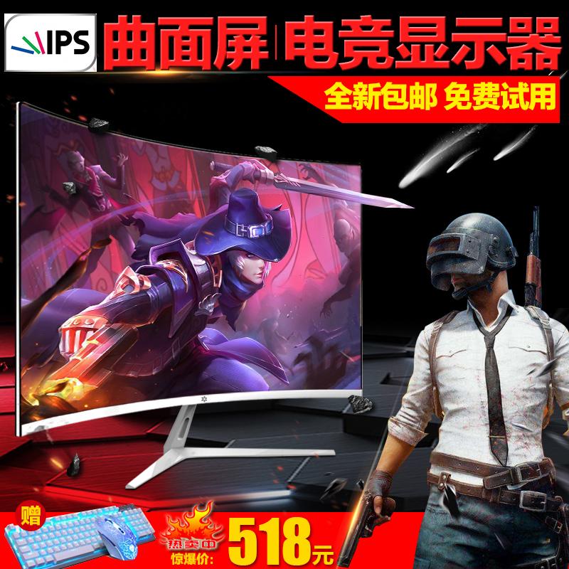 全新24寸曲面显示器22台式电脑显示器27寸曲屏32英寸电脑屏幕hdmi