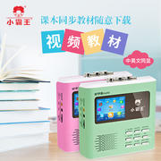 Subor/小霸王 H28 teaching material tape repeater tape recording U disk mp3 card English learning machine