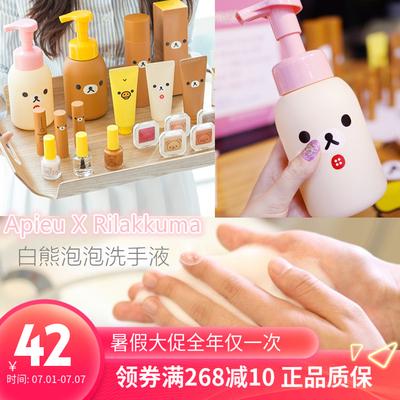 韩国A`PIEU奥普APIEU 轻松熊限量版系列棕熊按压洁面泡沫洗手液