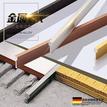 饰镶边铝合金属压条t隔条 持雍T型条瓷砖实心铜条方条补缝条线条装