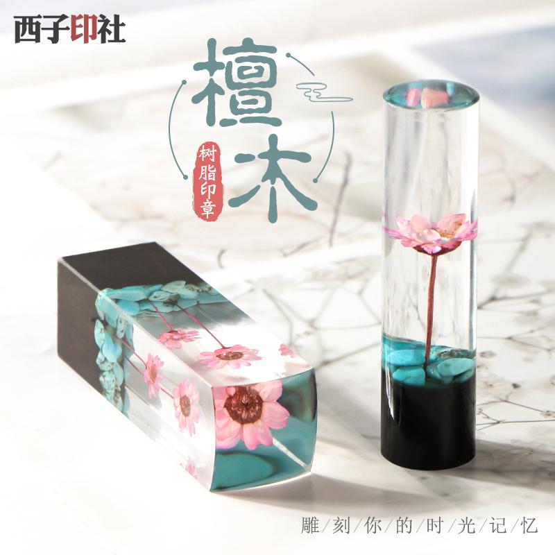 西子印社中国古风私人印章,送小姐姐生日礼物