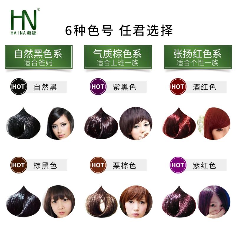 海娜染头发膏植物纯染发剂遮盖白发无刺激染发剂自己在家染发正品