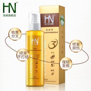 海娜植物精华素免洗免蒸头发柔顺剂 烫染发修复养发护发素 正品