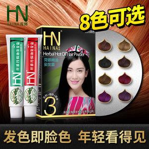 海娜牌彩色植物染发剂纯紫色巧克力亚麻色染头发膏正品天然染发霜