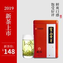 125g新茶安徽高山手工传承工艺黄茶叶2018徽六茶叶霍山黄芽
