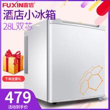 富信BC28S家用静音小冰箱冷藏箱客房酒店单门冰箱留样冰箱包邮
