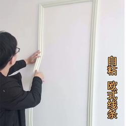 装饰线条自粘边框软线条电视背景墙装饰条顶角线装饰自粘欧式线条