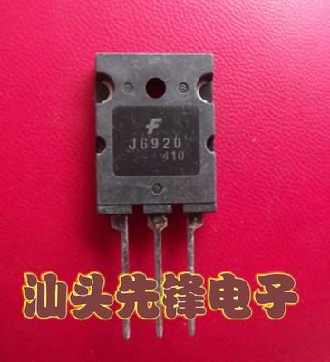 【汕头先锋电子】原装原字拆机 J6920 高清电视机行管 测试好爆款
