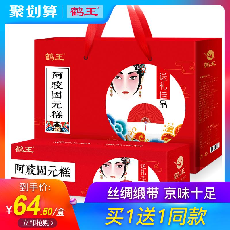【买1送1】鹤王阿胶固元糕500g礼盒装即食阿胶膏阿娇糕阿胶糕膏方