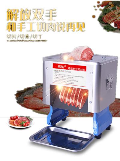 拓佳切肉机商用全自动切片切丝机电动不锈钢切菜机绞肉机切肉片机