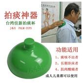 婴儿成人老人病人护理儿童 拍背器扣痰杯 拍痰杯 拍痰器 佳新硅胶