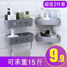 Bathroom rack toilet wall hanging toilet wall punch-free suction cup corner rack toilet washstand receptacle rack