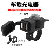 Motorcycle Charger 12v Charger Mobile Multifunction Waterproof Electric Vehicle Universal USB Fast Charge Interface Modification Accessories