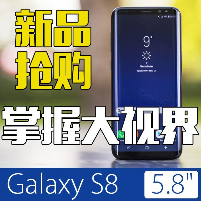 英寸曲屏5.8港版双卡三网4G新加坡双S8GALAXY三星Samsung